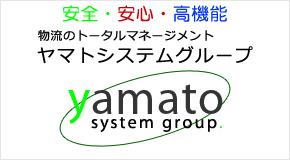 物流のトータルマネージメント ヤマトシステムグループ