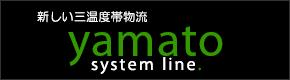 株式会社ヤマトシステムライン