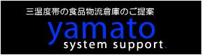 株式会社ヤマトシステムサポート