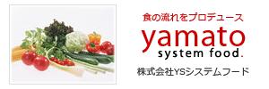 株式会社YSシステムフード